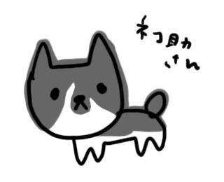 ネコ助さん